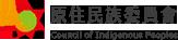 原住民族委員會商標
