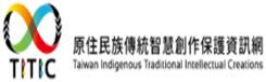 原住民族傳統智慧創作保護資訊網