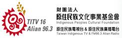 原住民族文化事業基金會