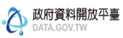 原住民族委員會開放資料庫